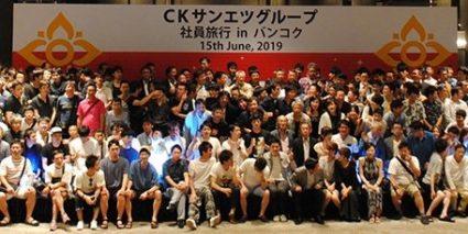 CK+SAN-ETSU+CO.,Ltd-opt